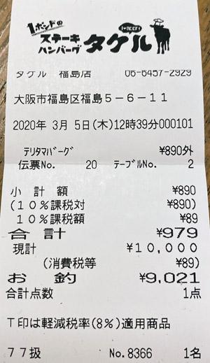 1ポンドのステーキハンバーグ タケル 福島店 2020/3/5 飲食のレシート