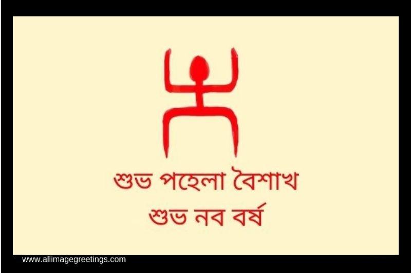 bengali new year quotation