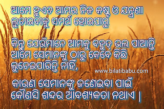 Odia sad quotes, odia best qoute, odia latest quotes, English quotes