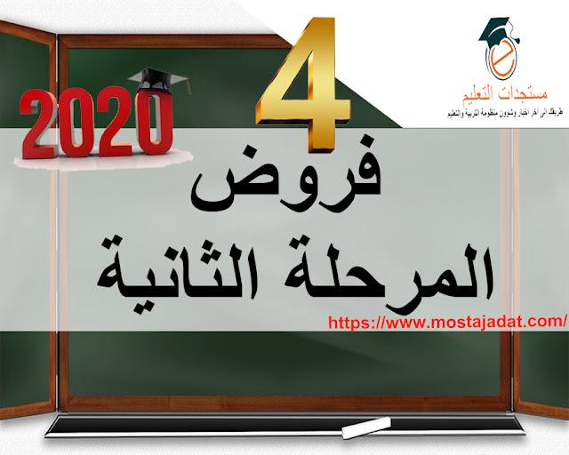 جديد : فروض المرحلة الثانية للمستوى الرابع ابتدائي 2020