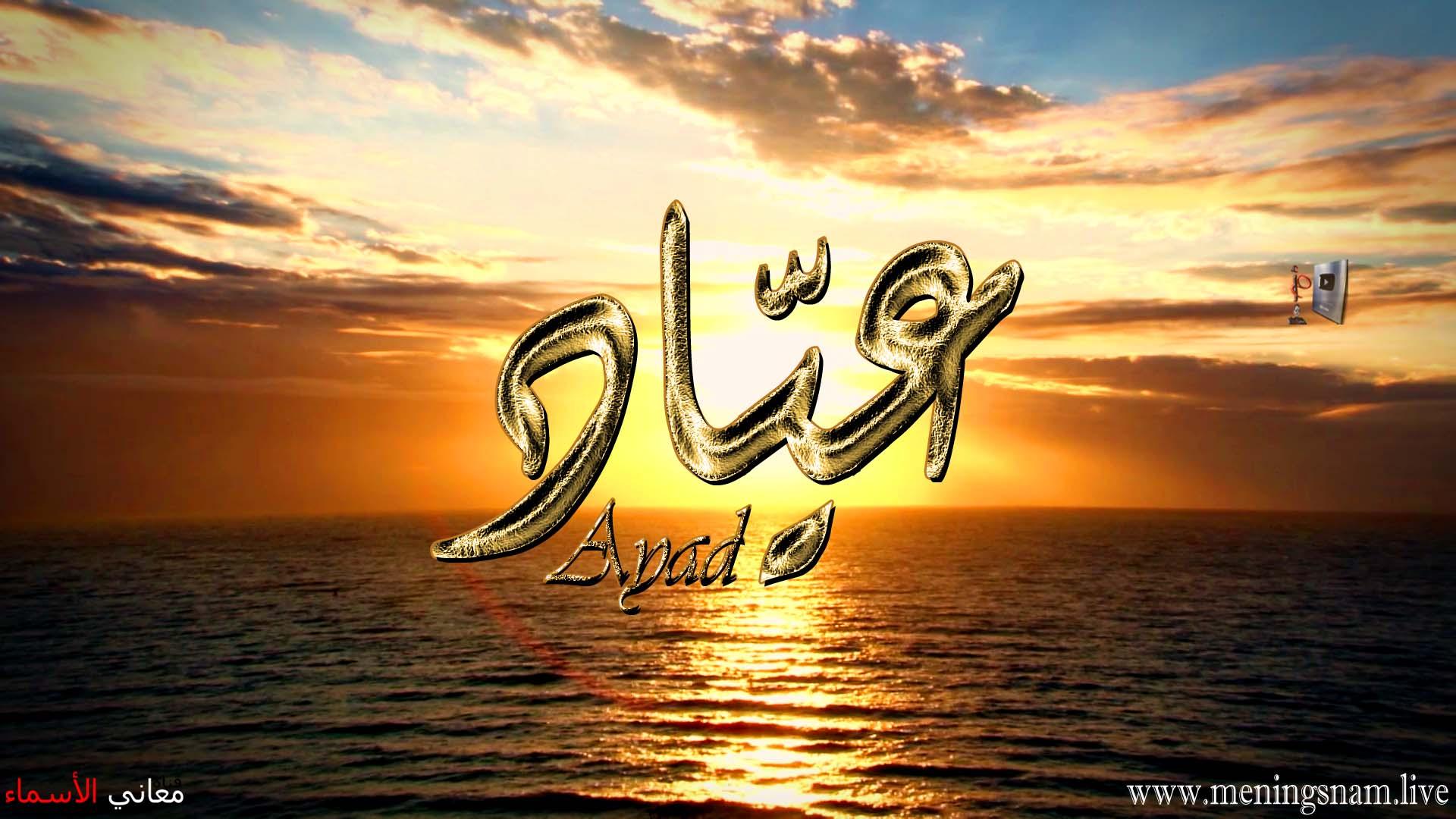 معنى اسم عياد وصفات حامل هذا الاسم Ayad