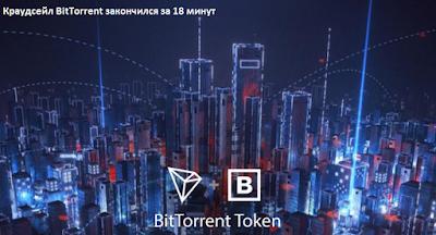 Краудсейл BitTorrent закончился за 18 минут