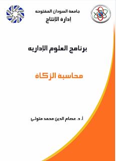 تحميل كتاب محاسبة الزكاة pdf عصام الدين محمد متولى ، مجلتك الإقتصادية