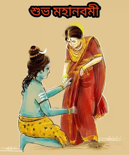 Subho Maha Navami Wishes, SMS In Bengali 2020 - শুভ মহানবমীর শুভেচ্ছা মেসেজ