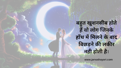 Love Couple Pic With Shayari