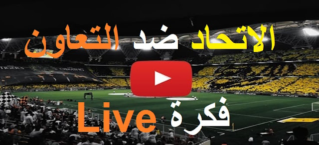 موعد مباراة التعاون والإتحاد بث مباشر بتاريخ 05-02-2020 الدوري السعودي
