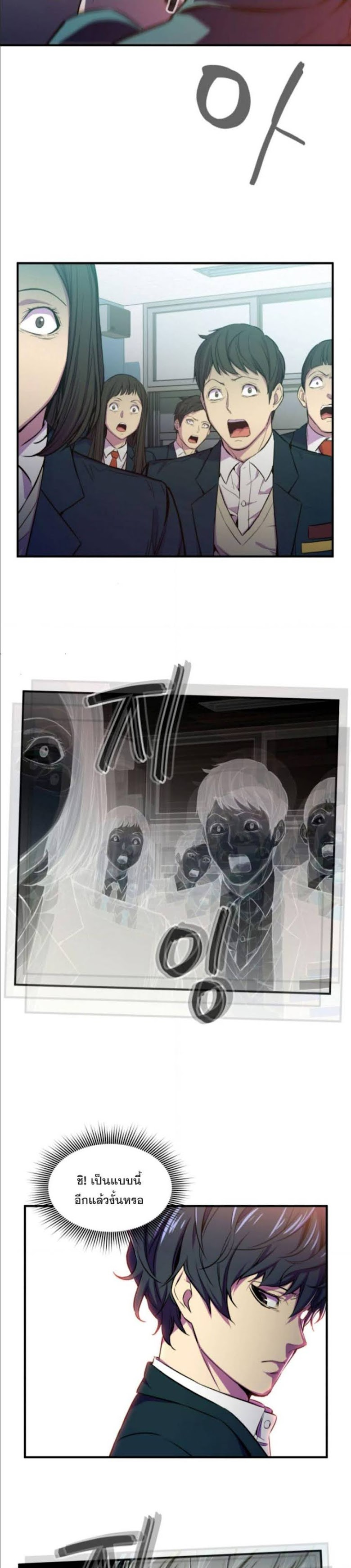 Incompetent Villain - หน้า 17