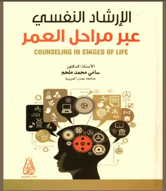 تحميل كتاب (الإرشاد النفسي عبر مراحل العمر) - سامي محمد ملحم
