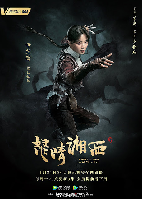 Candle in the Tomb The Wrath of Time cdrama Xin Zhilei
