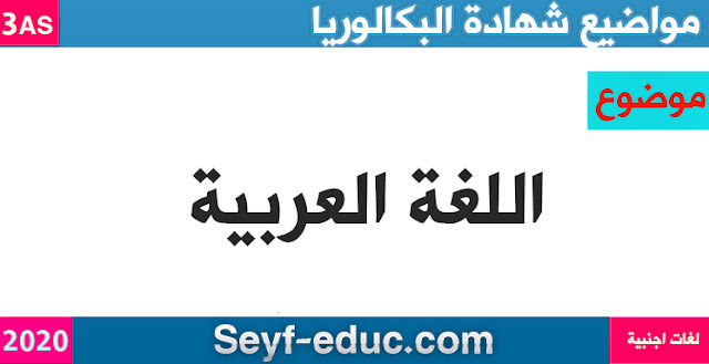 موضوع اللغة العربية لشهادة البكالوريا 2020 لغات اجنبية
