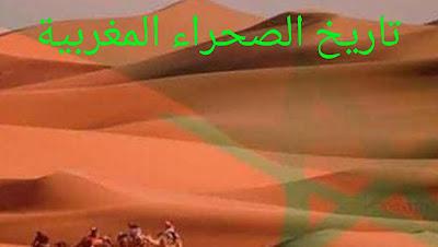 الصحراء المغربية عبر التاريخ بالدليل والبرهان