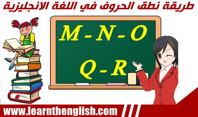الطريقة السليمة لنطق الحروف في اللغة الإنجليزية  M وN وO وQ وR