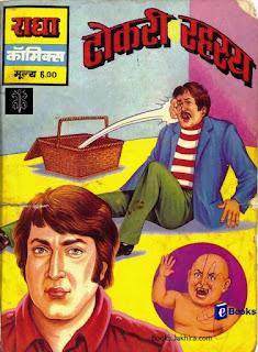 Radha Comics - Tokri ka Rahasya राधा कॉमिक्स - टोकरी का रहस्य