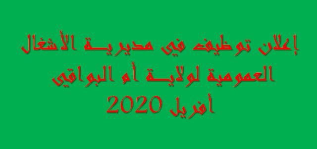 إعلان توظيف في مديرية الأشغال العمومية لولاية أم البواقي أفريل 2020