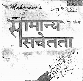 Mahendra's General Awareness Book in Hindi PDF Download