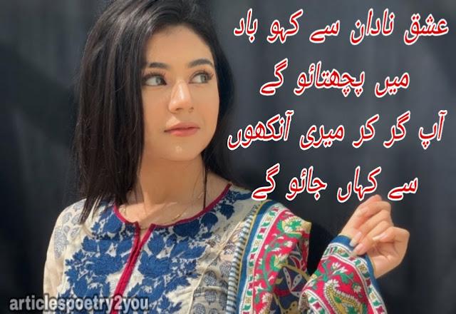 Urdu shayree