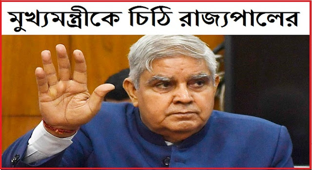 WB Governor Issue Letter CM Mamta Banerjee