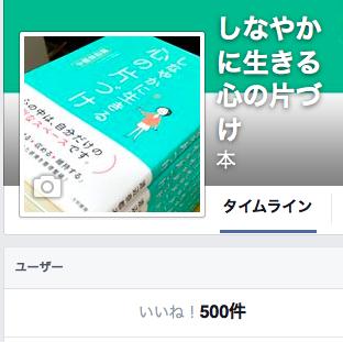 https://www.facebook.com/shinayaka.kataduke
