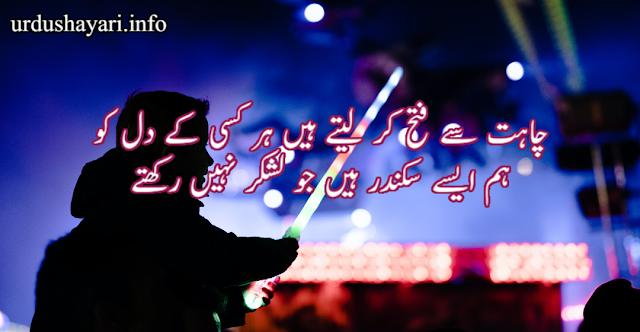 Chahat se Fataah kar laitay hain har kisi ke Dil ko- 2 line latest collection of shayari for attitude