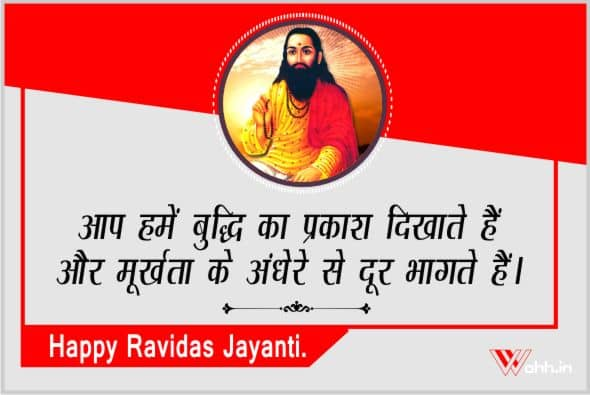Guru Ravidas Birthday Status For Whatsapp