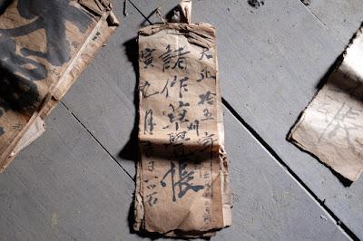 長野県生坂村 ひとつ石の蔵 古記録 諸作草刈覺帳 大正拾五年