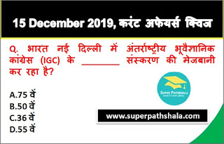 Daily Current Affairs Quiz in Hindi 15 December 2019
