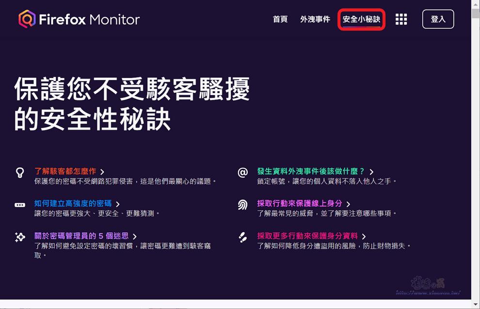 Firefox Monitor免費服務.檢查 Email 是否出現在已知的個資外洩事件之中