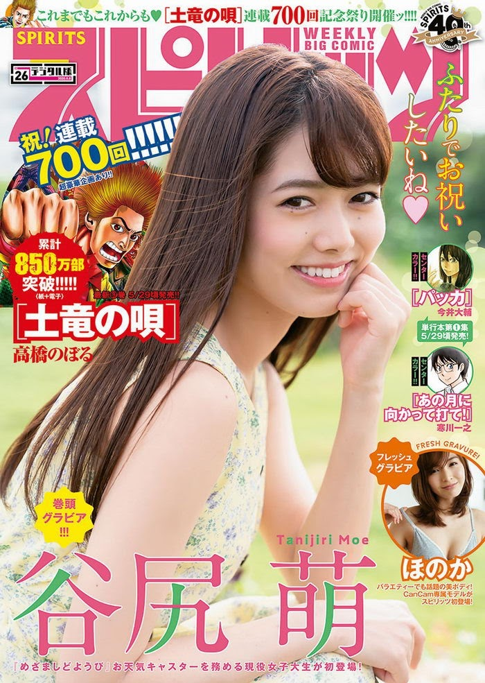 [Big Comic Spirits] 2020 No.26 谷尻萌 ほのか big-comic-spirits 09300
