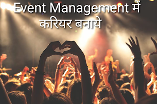 Event management careers