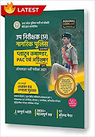 UP Police SI Exam Book