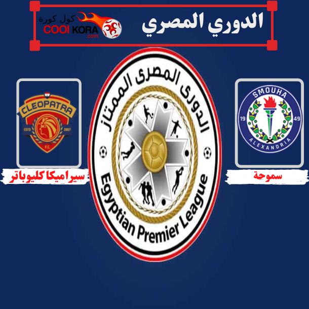موعد مباراة سموحة وسيراميكا كليوباترا الدوري المصري