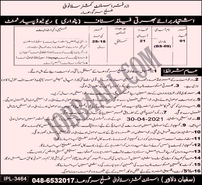 Latest Jobs Advertisement Revenue Department AC Officer 2021 in Sargodha for Patwari