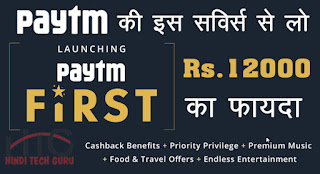 Paytm First Service ki Jankari Hindi Me