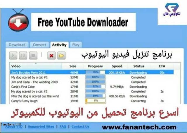 تحميل برنامج تنزيل فيديو اليوتيوب للكمبيوتر مجانا برابط مباشر