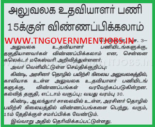 Applications are invited for Office Assistant Post in Government Technical Training Centre (GTTC) Guindy Chennai