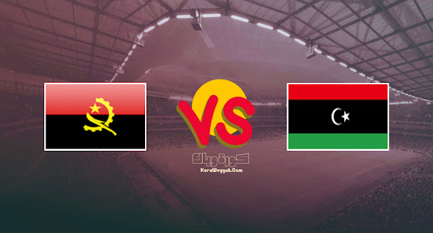 نتيجة مباراة انغولا وليبيا اليوم 7 سبتمبر 2021 في تصفيات أفريقيا المؤهلة لكأس العالم 2022