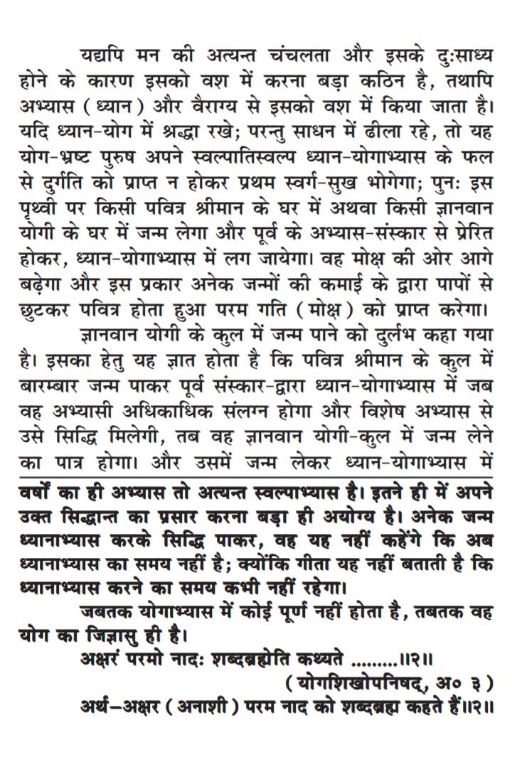 गीता अध्याय 6/ लेख चित्र 25
