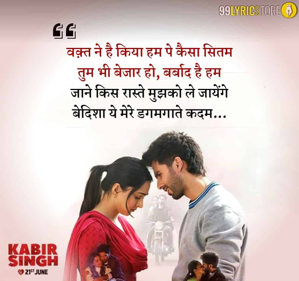 Kabir Singh Shayari with Photo