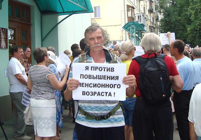 Митинг против повышения пенсионного возраста в Самаре 03.07.18