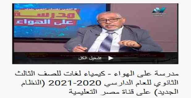 قناة مصر التعليمية 2021 شرح كيمياء لغات للصف الثالث الثانوي منهج جديد