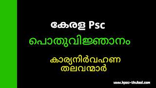 Kerala psc gk - ceo