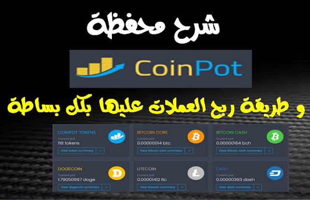 شرح محفظة coinpot و طريقة جمع مختلف العملات