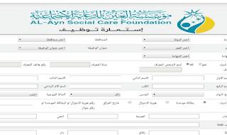 استمارة تعينات في موسسة العين  لرعاية الاجتماعية