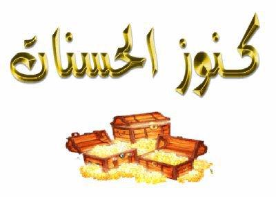 10 كنوز من الحسنات في الاسلام