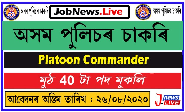 Assam Police Recruitment 2020:@ Platoon Commander,Civil Defence And Home Guards Posts Assam
