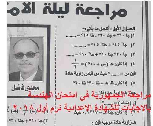 مراجعة ليلة امتحان الهندسة بالإجابات للصف الثالث الإعدادي جريدة الجمهورية 15 يناير 2018