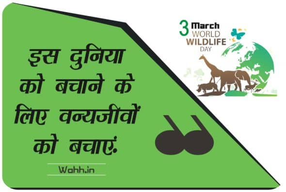 World Wildlife Day Messages In Hindi Posters
