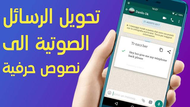 كيفية تحويل الرسائل الصوتية واتس اب إلى نصوص حرفية بكل سهولة