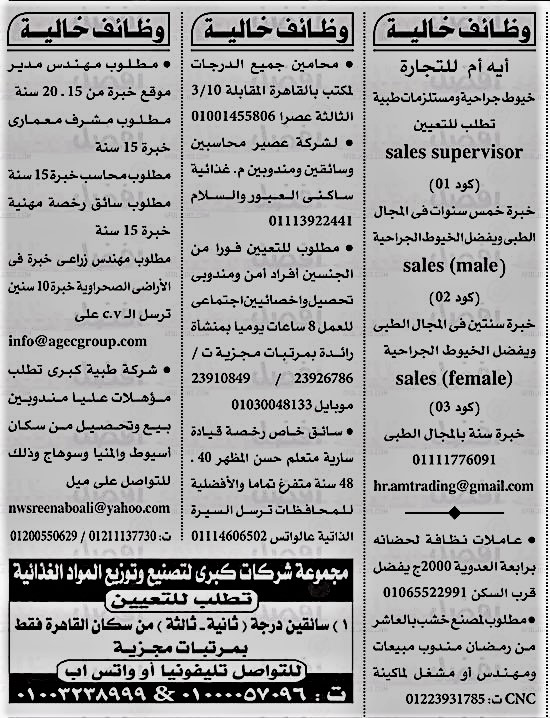 وظائف الاهرام ليوم الجمعة 6 مارس 2020