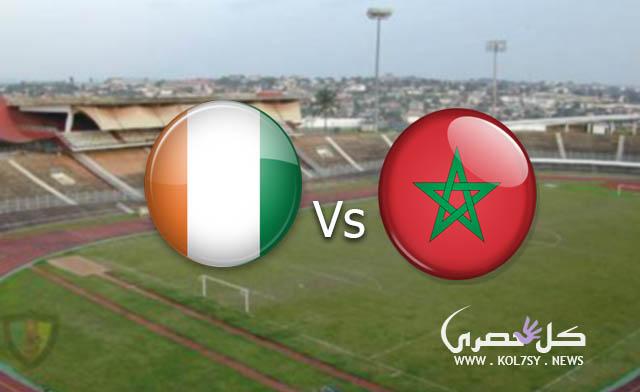 مشاهدة مباراة المغرب وساحل العاج بث مباشر